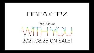 【BREAKERZ】8/25リリース 7th Album「WITH YOU」全曲ダイジェストムービー
