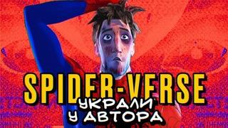 Into the Spider-Verse – хуже, чем мог быть