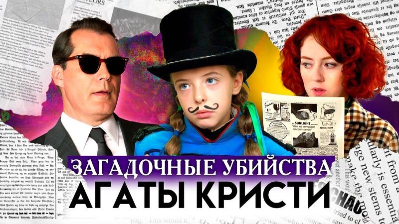 Загадочные убийства Агаты Кристи 5 серия Детектив Les Petits Meurtres d'Agatha Christie