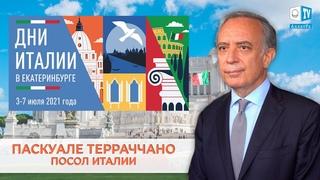 🌍 «Единение людей начинается с их знакомства друг с другом», — Посол Италии Паскуале Терраччано