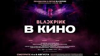 BLACKPINK В КИНО / BLACKPINK THE MOVIE - в кинотеатрах с 4 августа