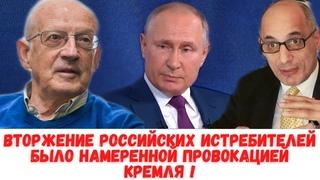 ✅ Россия сознательно повышает ставки, играя на грани войны - Пионтковский / Рамис Юнус