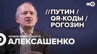 Особое мнение / Сергей Алексашенко @Sergey Aleksashenko //
