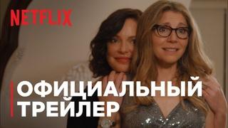 Улица Светлячков   Официальный трейлер   Netflix