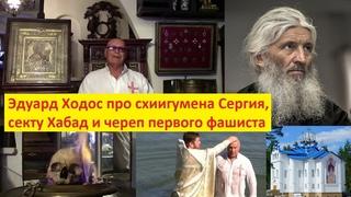 💥 Эдуард Ходос положит жизнь за схиигумена Сергия 🙏🏻 / Секта Хабад 🔥 / Череп первого фашиста ⚡