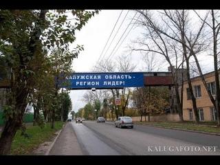 Регион лидер Калуга VS регион не лидер Ростов - на  - Дону.