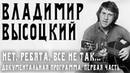 Владимир Высоцкий - Нет, ребята, все не так Часть 1