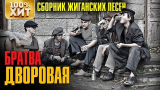Братва дворовая - Сборник жиганских песен. Суперблатняк шансона