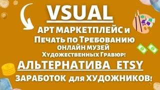 VSUAL Marketplace - Витрина Музейных Художественных Гравюр / Продавайте Ваше Произведения Искусства
