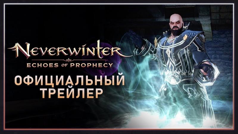 Neverwinter Эхо пророчества Официальный трейлер к запуску