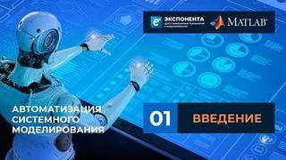 Автоматизация системного моделирования: 01. Введение