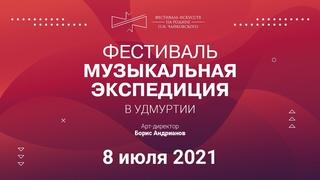 Прямая трансляция: Фестиваль искусств «На Родине П. И. Чайковского». «Музыкальная экспедиция», 8 июля