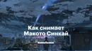 Как снимает Макото Синкай, гений аниме и «второй Миядзаки»