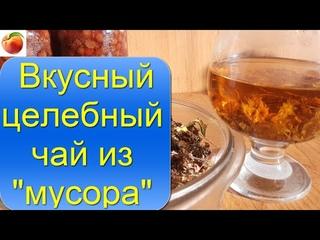 Чай вкусный и полезный из отходов  Клубника не выкидывайте чашелистики после переборки