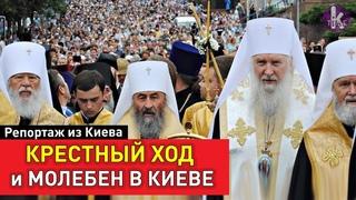 Молебен и масштабный крестный ход УПЦ в Киеве. Как это было