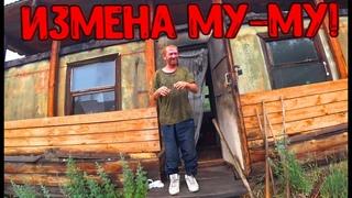 КАК ОТРЕАГИРОВАЛ РЫЖИЙ НА ИЗМЕНУ МУ-МУ / 266 серия (18+)