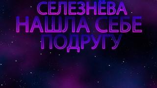 прохождение гостье из будущего часть#  7 Селезнёва нашла себе подругу