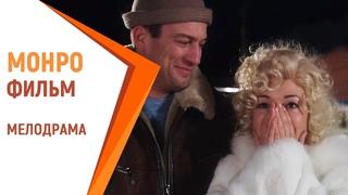 Монро - Фильм | Русские мелодрамы. Российские фильмы и сериалы