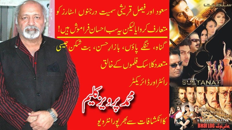 Pervaiz Kaleem A Conversation With Famous Screen Writer Director Life In A Metro Part 1