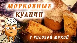 # Пасхальные морковные куличи с рисовой мукой (Постный рецепт/Vegan)