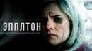 Эпплтон HD 2015 Триллер, Криминал, Детектив / Appleton HD