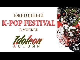 k-pop FESTIVAL в Москве IDOL CON