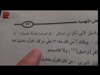 Коран сотворен? Разоблачение Абу Али Ашари