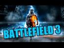 BATTLEFIELD 3 - СЕРИЯ С НОВОСТЯМИ ! монт PS3