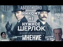 Шерлок Безобразная невеста / Sherlock The Abominable Bride АНННМ