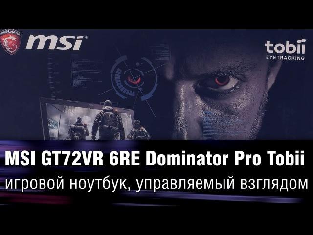 Мощный игровой ноутбук MSI GT72VR 6RE Dominator Pro Tobii управляемый взглядом