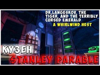 Симулятор грабителя | Кузен Stanley Parable | Обзор с AlexNorth