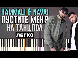 HammAli @ Navai - Пустите меня на танцпол