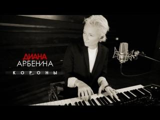 Премьера клипа! Диана Арбенина - Короны ()