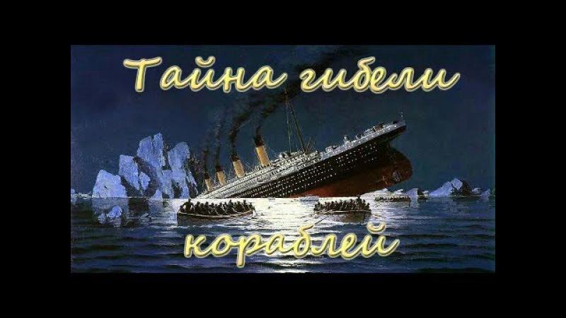 Тайна гибели кораблей и фантастические спасения летучий голландец и корабли пр