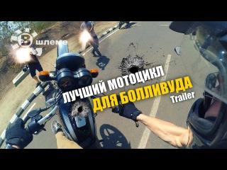 Лучший мотоцикл для Болливуда   Трейлер - В шлеме