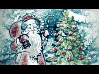 Песочная анимация / Sand animation «Новогодний дуэт / Christmas duet» [Official Music Video]