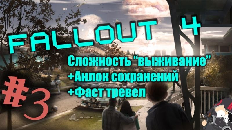 3 Fallout 4 Сложность Выживание Enable Fast trevel Enable Saving