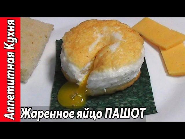 Жареное яйцо ПАШОТ Воздушная Яичница рецепт приготовления Fried egg PASHOT