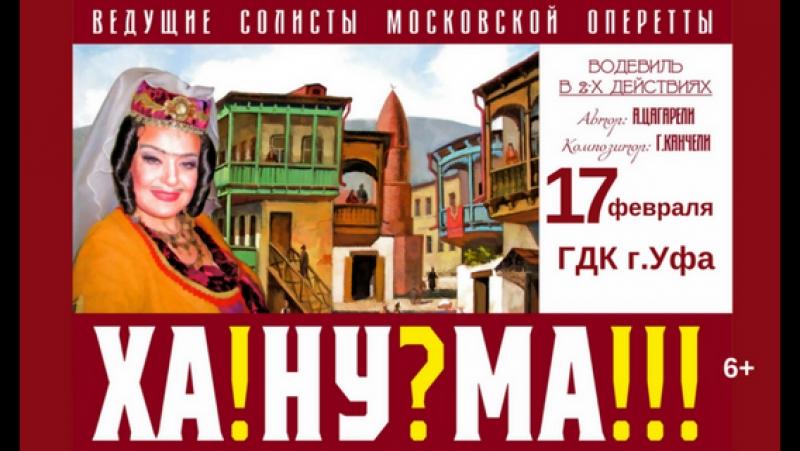 Ханума Уфа 17 февраля 2018 г ГДК