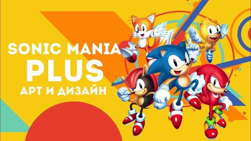 Sonic Mania Plus Арт и Дизайн перевод