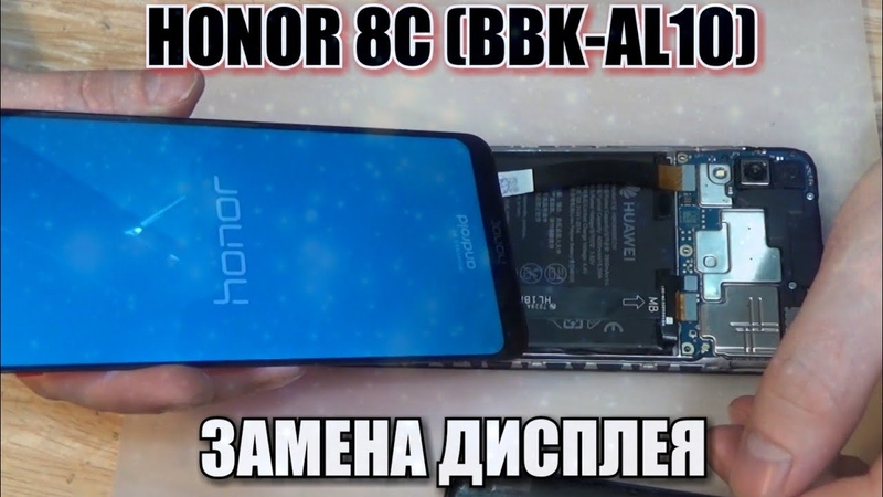 Huawei Honor 8C BBK AL10 замена дисплейного модуля