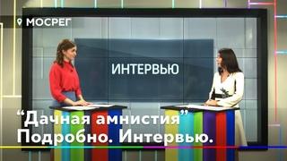 """Оксана Муховикова: """"Как воспользоваться упрощенной схемой постановки на кадастровый учет"""