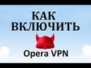 Как включить VPN в Opera или как обойти блокировки сайтов