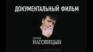Сергей Наговицын - Документальный фильм