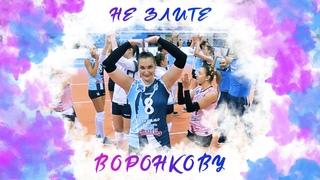 Не злите «Динамо-Казань»|Вот что бывает с соперником, если Ворон злится