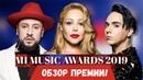 Премия M1 Music Awards 2019 Тина Кароль разволновалась,Melovin расплакался,Monatik победил - ОБЗОР