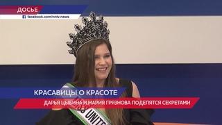 Дарья Цыбина и Мария Грязнова поделятся секретами