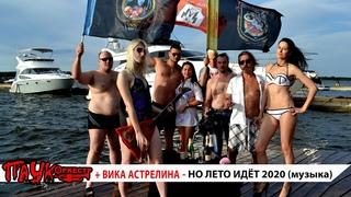ПАУК Оркестр&Вика АСТРЕЛИНА - Но ЛЕТО ИДЁТ 2020(музыка)