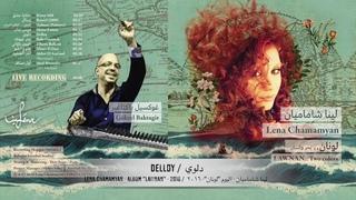 Delloy - Lena Chamamyan / دلوي - لينا شاماميان