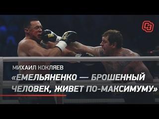 Михаил Кокляев: Емельяненко — брошенный человек, живет по-максимуму